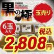 送料無料 黒にんにく 青森県産 熟成 黒にんにくLサイズ6玉入り あすつく