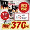 送料無料 黒にんにく 青森県産 熟成 黒にんにく7片 お試し