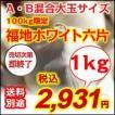 青森県産にんにくA・Bランク混合大玉サイズ8kg以上で送料無料(沖縄・離島を除く)