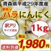 訳あり にんにく 青森県産にんにく ホワイト六片バラにんにく1kg 5kg以上で送料無料(沖縄・離島を除く)