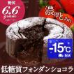 【低糖質スイーツ】フォンダンショコラ 糖質制限 女子会 ロカボ ギフト 贈り物