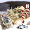 北海道 函館七浜 鮭ぶしふりかけ