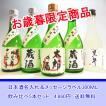 日本酒 お歳暮限定 黒牛名入れ&メッセージラベル 300ml飲み比べ5本セット N-004-3