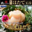 刺身用ほたて玉冷Mサイズ1kg北海道産 (急速冷凍)【産地直送】