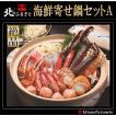 海鮮寄せ鍋セット 【北国の味自慢 特選ギフト60選】