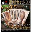 北海道産 干し物 北のふるさとAセット 全6品(箱付) 【産地直送】ホッケ カレイ コマイ サンマ シシャモ