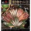 北海道産 干し物 北のふるさとBセット 全8品(箱付) 【産地直送】ホッケ カレイ コマイ サンマ シシャモ イカ メンメ