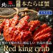 本タラバガニ姿1.5kg前後(急速冷凍)【根室直送】たらば かに 蟹
