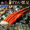 北のふるさと ズワイ蟹足 2kg 【工場直送】 カニ 蟹 ズワイ ずわい 急速冷凍