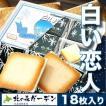 白い恋人  18枚入 石屋製菓 北海道お土産人気商品