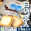 白い恋人 ブラック 18枚入 石屋製菓 北海道お土産ギフト人気