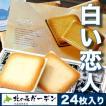 白い恋人(ホワイト&ブラック) 24枚入り 北海道お土産ギフト人気