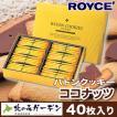 ロイズ ROYCE バトンクッキー  ココナッツ40枚入ロイズの正規取扱店舗(dk-2 dk-3)