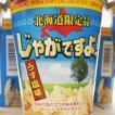 じゃがですよ 《うす塩味》 北海道お土産ギフト人気(dk-2 dk-3)