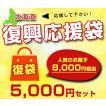 【北海道応援復袋】5000円セット 人気の北海道お土産お菓子 8000円相当 福袋