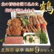 豪華 9点 セット「鶴」詰め合わせ 4〜5人前程度 海鮮セット 海鮮ギフト 毛ガニ 特大 北海道 海鮮 海産物 御歳暮 年末 年始 贈り物 お祝い ギフト 食べ物