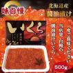 北海道産 味自慢 いくら醤油漬け 500g 海鮮ギフト 海産物 鮭 サーモン 贈り物 お祝い お中元 ギフト 食べ物 プレゼント