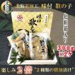 北海道 加工 味付 数の子 2種類 食べ比べ 300g×2 600g 海鮮ギフト 海産物 贈り物 お祝い お中元 ギフト セット 食べ物 プレゼント