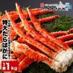 タラバガニ カニ かに 蟹 脚 大 1kg お取り寄せ お歳暮
