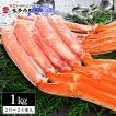 カニ かに 蟹 ズワイガニ 極太 茹で ずわいがに 棒肉 ハーフポーション 1kg (500g×2入)