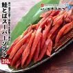 ポイント消化 送料無料 やわらか 鮭とば スーパーソフト 1袋 250g 北海道産 同梱不可