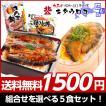 北海道産 炭焼さんま丼・いわし丼 選べる5食セット 送料無料 同梱不可