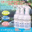 消臭 抗菌 除菌スプレー 防カビ 水成二酸化塩素水溶液 ピュオロジェン  300ml スプレーボトル×3本 送料無料