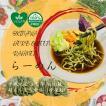 NOGI グリーンラーメン4食セット