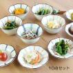 和食器 いろどり 野菜 八角 ミニ皿鉢 10点セット 小鉢 小皿セット