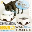 わんテーブル 小中型犬用 テーブル シリコンマット付き ハリオ