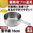 18-0ステンレス 雪平鍋 (共柄ハンドル)16cm IH対応【N】
