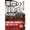 英傑の日本史 風林火山編/バーゲンブック