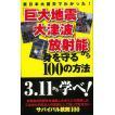 巨大地震・大津波・放射能から身を守る100の方法/バーゲンブック/3240円以上購入送料無