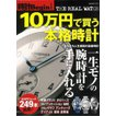 10万円で買う本格時計/バーゲンブック