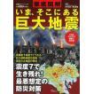徹底図解いま、そこにある巨大地震/バーゲンブック/3240円以上購入送料無