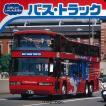 バス・トラック たのしい!しゃしんえほん/バーゲンブック/3240円以上購入送料無