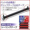 野球 バット シーリングテープ ユニックス SPG-1015 バットのグリップ...