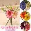 ガーベラバンドル そのまま飾れる 可愛いカラバリ 選べる4色 インテリア 造花 ポップカラー