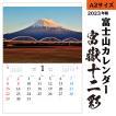 2018 年 カレンダー スケジュール 壁掛け 富士山  自然 風景 写真 書き込み【富嶽十二彩】