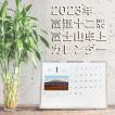 2018 年 カレンダー スケジュール 卓上 富士山  自然 風景 写真 書き込み【富嶽十二彩 卓上カレンダー】メール便対応可