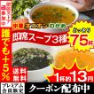 スープ インスタント 即席 ポイント消化 送料無料 食品 業務用 オニオンスープ  中華スープ  75食 3種類(中華・オニオン・わかめ 各25個) 〔メール便出荷〕