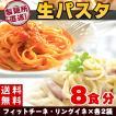 パスタ 生パスタ スパゲッティ 麺 インスタント 8食  (フィットチーネ200g×2袋・リングイネ200g×2袋)  セール 〔メール便出荷〕