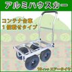 【アルミハウスカー】10インチエアータイヤ コンテナ台車 3.50-4 A-10 ST