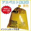 アスベスト廃棄袋 中 黄色 100枚 インシュロック付 1枚あたり64.5円(税込) アスベスト除去・組特別産業廃棄物 アスベスト袋
