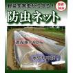 防虫ネット 幅150cm×長さ10m (1mm目合) 作物栽培で使う銀色ライン入ネット。園芸・農業用防虫網