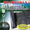【防草シート】 1m×50m ブラック 草よけ・防草に!雑草防止被覆。