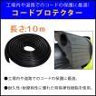 コードプロテクター 径20mm 10m 電線ケーブル・水道管・ホースの保護に ゴム製 ケーブル・配線カバー KU