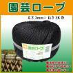 【園芸ロープ】結束ひも  2kg玉巻  太さ3mm×長さ340m