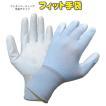 【フィット手袋】 Mサイズ お買い得10双組 背抜き ウレタンコーティング ムレない!ズレない!スベらない!通気性手袋 シンセイ