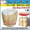 【フレコンバック】 002 丸型・排出口なし・反転ベルト付 1枚 バージン剤100% フレコン・トンパック・フレコンバッグ・トン袋・大型土のう